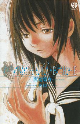 http://www.square-enix.com/jp/magazine/top/img/shoei/9784757523432.jpg