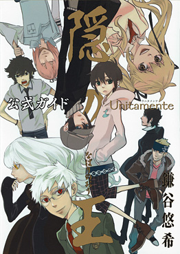 http://www.square-enix.com/jp/magazine/top/img/shoei/9784757523449.jpg