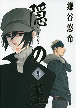http://www.square-enix.com/jp/magazine/top/img/shoei/9784757523661.jpg