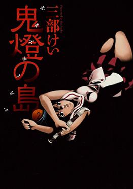 http://www.square-enix.com/jp/magazine/top/img/shoei/9784757524057.jpg