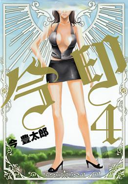 http://www.square-enix.com/jp/magazine/top/img/shoei/9784757524118.jpg
