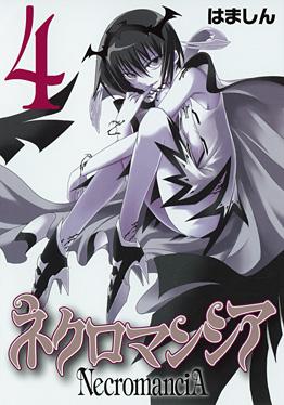 http://www.square-enix.com/jp/magazine/top/img/shoei/9784757524125.jpg
