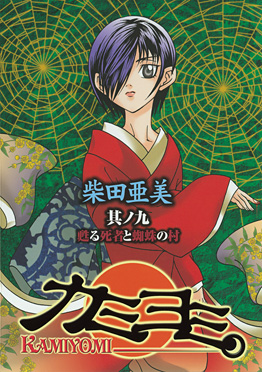 http://www.square-enix.com/jp/magazine/top/img/shoei/9784757524170.jpg