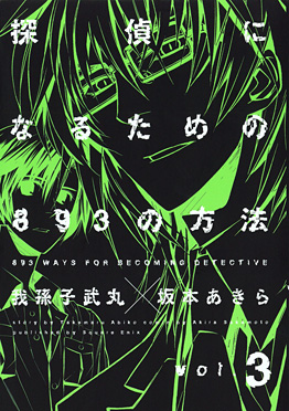 http://www.square-enix.com/jp/magazine/top/img/shoei/9784757524354.jpg