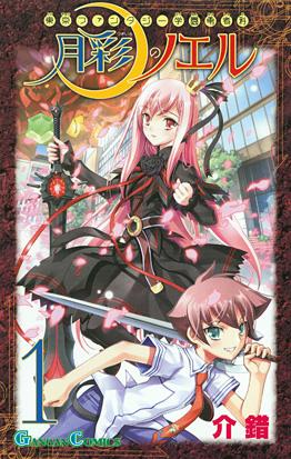 http://www.square-enix.com/jp/magazine/top/img/shoei/9784757524446.jpg