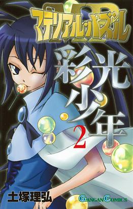 http://www.square-enix.com/jp/magazine/top/img/shoei/9784757524750.jpg