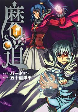 http://www.square-enix.com/jp/magazine/top/img/shoei/9784757524835.jpg