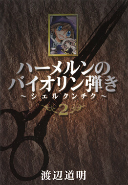 http://www.square-enix.com/jp/magazine/top/img/shoei/9784757525016.jpg