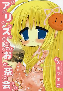http://www.square-enix.com/jp/magazine/top/img/shoei/9784757525245.jpg