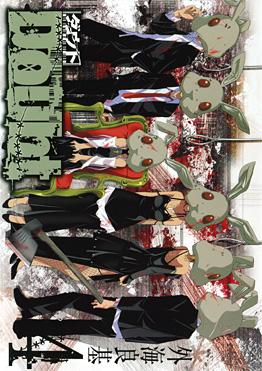 http://www.square-enix.com/jp/magazine/top/img/shoei/9784757525634.jpg