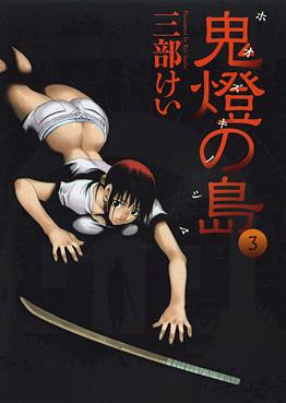 http://www.square-enix.com/jp/magazine/top/img/shoei/9784757525696.jpg