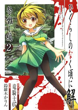 http://www.square-enix.com/jp/magazine/top/img/shoei/9784757525870.jpg