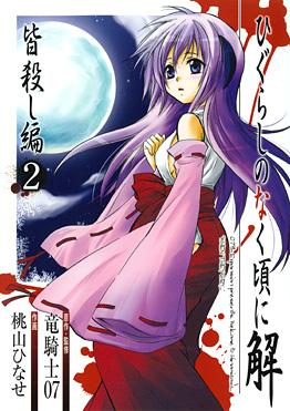 http://www.square-enix.com/jp/magazine/top/img/shoei/9784757525887.jpg