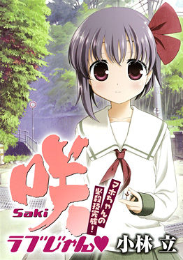 http://www.square-enix.com/jp/magazine/top/img/shoei/9784757526341.jpg