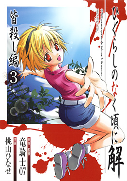 http://www.square-enix.com/jp/magazine/top/img/shoei/9784757526624.jpg