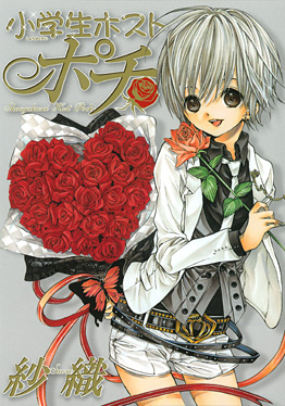 http://www.square-enix.com/jp/magazine/top/img/shoei/9784757527027.jpg