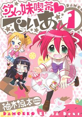 http://www.square-enix.com/jp/magazine/top/img/shoei/9784757527287.jpg