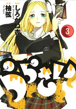 http://www.square-enix.com/jp/magazine/top/img/shoei/9784757527829.jpg