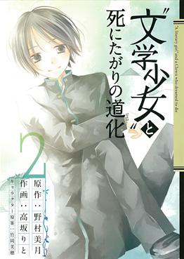 http://www.square-enix.com/jp/magazine/top/img/shoei/9784757528079.jpg
