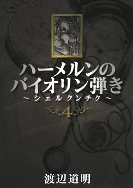 http://www.square-enix.com/jp/magazine/top/img/shoei/9784757528307.jpg