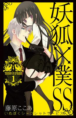 http://www.square-enix.com/jp/magazine/top/img/shoei/9784757528512.jpg