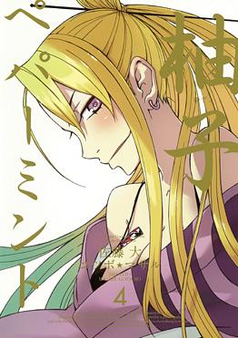 http://www.square-enix.com/jp/magazine/top/img/shoei/9784757528635.jpg