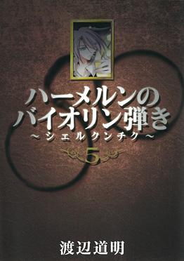 http://www.square-enix.com/jp/magazine/top/img/shoei/9784757529823.jpg