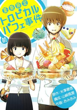 http://www.square-enix.com/jp/magazine/top/img/shoei/9784757529830.jpg