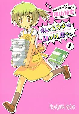 http://www.square-enix.com/jp/magazine/top/img/shoei/9784757530027.jpg