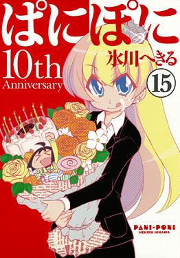 http://www.square-enix.com/jp/magazine/top/img/shoei/9784757530171.jpg