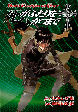 http://www.square-enix.com/jp/magazine/top/img/shoei/9784757530362.jpg
