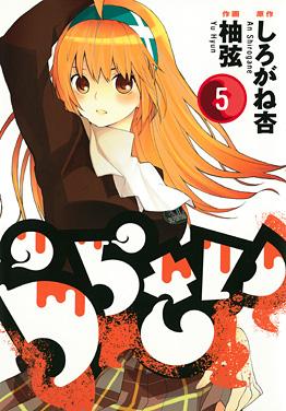 http://www.square-enix.com/jp/magazine/top/img/shoei/9784757530393.jpg