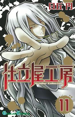 http://www.square-enix.com/jp/magazine/top/img/shoei/9784757530577.jpg