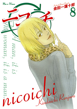 http://www.square-enix.com/jp/magazine/top/img/shoei/9784757530768.jpg
