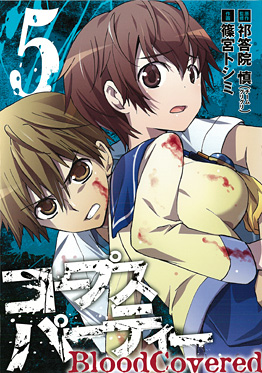 http://www.square-enix.com/jp/magazine/top/img/shoei/9784757531024.jpg
