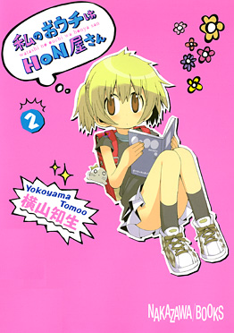 http://www.square-enix.com/jp/magazine/top/img/shoei/9784757531307.jpg