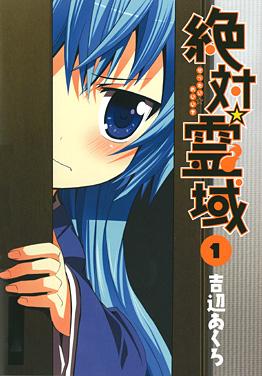 http://www.square-enix.com/jp/magazine/top/img/shoei/9784757531314.jpg