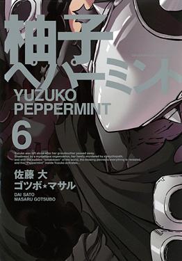 http://www.square-enix.com/jp/magazine/top/img/shoei/9784757531741.jpg
