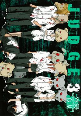 http://www.square-enix.com/jp/magazine/top/img/shoei/9784757532250.jpg
