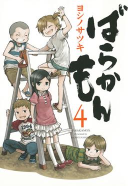 http://www.square-enix.com/jp/magazine/top/img/shoei/9784757532298.jpg