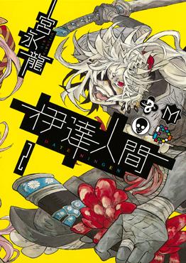 http://www.square-enix.com/jp/magazine/top/img/shoei/9784757532359.jpg