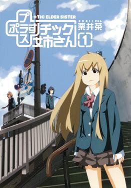 http://www.square-enix.com/jp/magazine/top/img/shoei/9784757532410.jpg