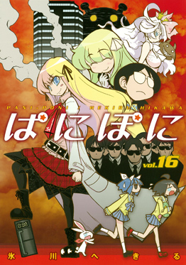 http://www.square-enix.com/jp/magazine/top/img/shoei/9784757532472.jpg