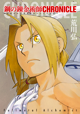 http://www.square-enix.com/jp/magazine/top/img/shoei/9784757532496.jpg