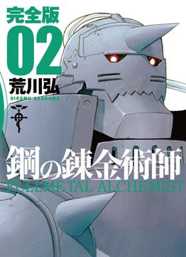 http://www.square-enix.com/jp/magazine/top/img/shoei/9784757532809.jpg