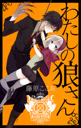 http://www.square-enix.com/jp/magazine/top/img/shoei/9784757532922.jpg