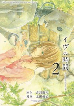 http://www.square-enix.com/jp/magazine/top/img/shoei/9784757533035.jpg