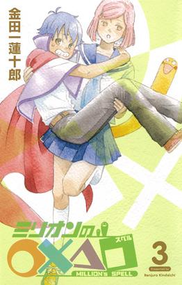 http://www.square-enix.com/jp/magazine/top/img/shoei/9784757533127.jpg