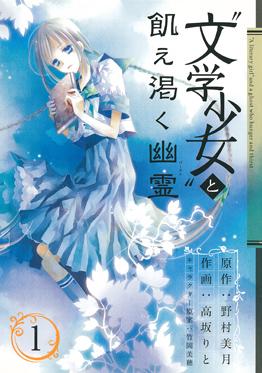 http://www.square-enix.com/jp/magazine/top/img/shoei/9784757533400.jpg