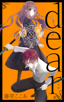 http://www.square-enix.com/jp/magazine/top/img/shoei/9784757533417.jpg